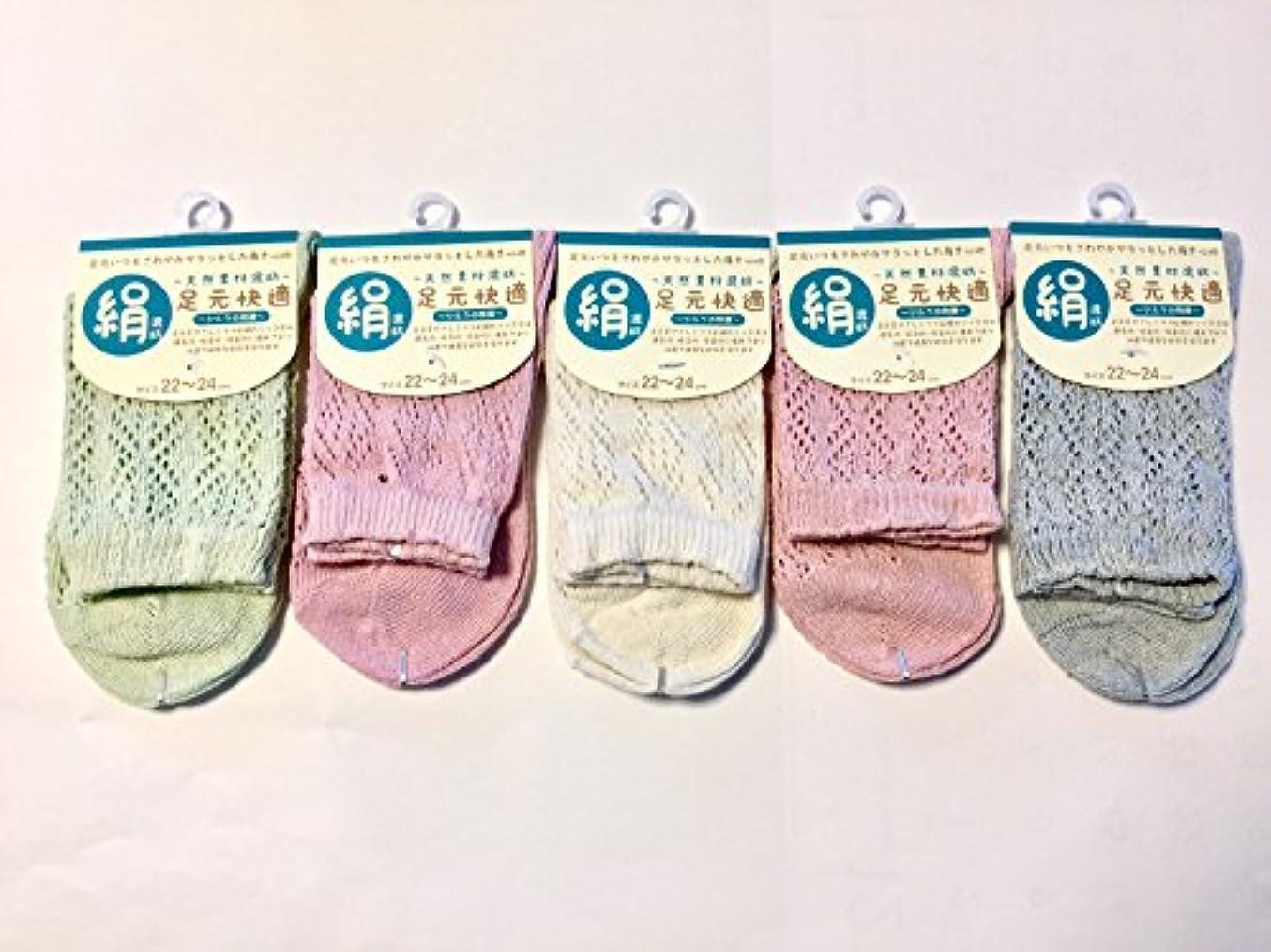 複雑パイ押し下げる靴下 レディース 絹混 涼しいルミーソックス おしゃれ手編み風 5色5足組