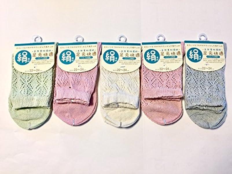 月曜日拾うアスペクト靴下 レディース 絹混 涼しいルミーソックス おしゃれ手編み風 5色5足組