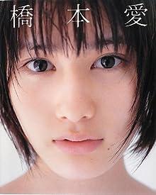橋本愛 写真集 『 あいの降るほし 』