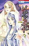 イデアの花 5 (花とゆめコミックス)