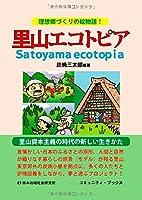 里山エコトピア (コミュニティ・ブックス)