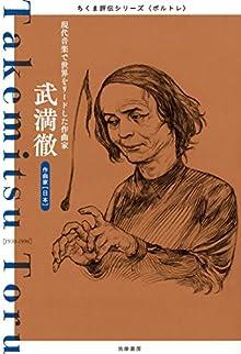 武満徹 ──現代音楽で世界をリードした作曲家 (ちくま評伝シリーズ〈ポルトレ〉)