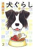 犬ぐらし (白泉社文庫)