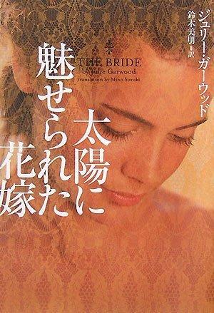 太陽に魅せられた花嫁 (ヴィレッジブックス)の詳細を見る