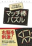 マッチ棒パズル―マグネットマッチ棒付き