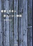 日本人と建物 移ろいゆく物語 画像