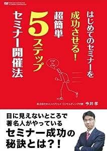 はじめてのセミナーを成功させる!超簡単5ステップセミナー開催法 [DVD]