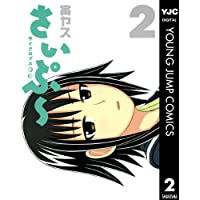 サイクロプス少女 さいぷ〜 2 (ヤングジャンプコミックスDIGITAL)