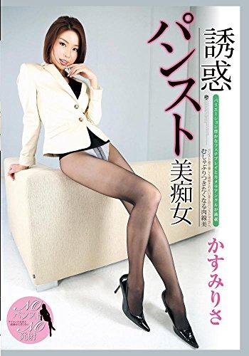 誘惑パンスト美痴女 かすみりさ [DVD]