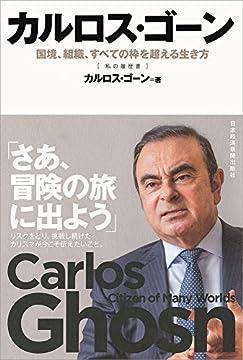 カルロス・ゴーン 国境、組織、すべての枠を超える生き方 (私の履歴書)