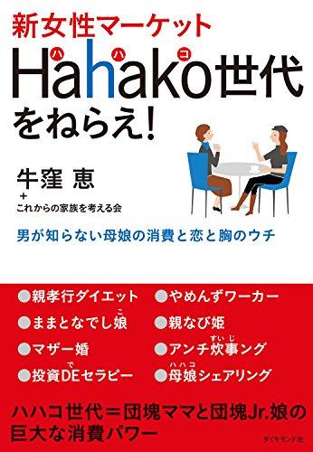 [牛窪 恵+これからの家族を考える会]の新女性マーケットHahako世代をねらえ!