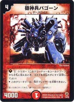 デュエルマスターズ/DM-05/16/R/砲神兵バゴーン