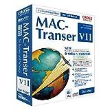 クロスランゲージ MAC-Transer V11