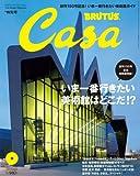 Casa BRUTUS (カーサ・ブルータス) 2012年 09月号 [雑誌]