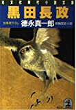 黒田長政 (光文社時代小説文庫)