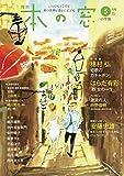 本の窓 2020年 05 月号 [雑誌]