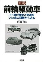 図説 前輪駆動車―FF車の歴史と変遷を245点の図版から辿る