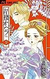 青楼オペラ(9) (フラワーコミックス)