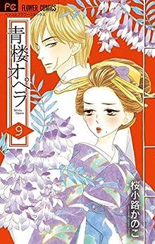青楼オペラ 第01-09巻 [Seirou Opera vol 01-09]