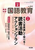 教育科学 国語教育 2020年 02月号 (クラス全員楽しく学べる! 読書活動アクションプラン)
