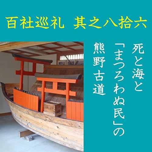 高橋御山人の百社巡礼/其之八拾六 死と海と「まつろわぬ民」の熊野古道 | 高橋 御山人