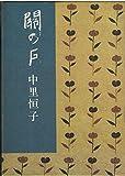 関の戸 (1984年)