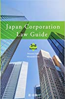 Japan Corporation Law Guide 3rd Ed
