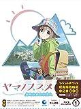 ヤマノススメ セカンドシーズン1巻(Blu-ray)[Blu-ray/ブルーレイ]