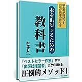 本を出版するための教科書