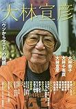 大林宣彦 (KAWADE夢ムック 文藝別冊)