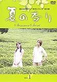 夏の香り vol.1(第1章 第2章) [レンタル落ち]