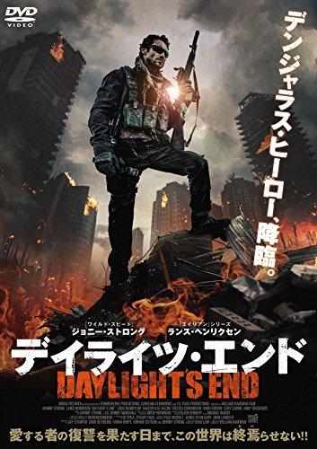 デイライツ・エンド [DVD] -