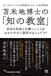 苫米地博士の「知の教室」~本当の知性とは難しいことをわかりやすく説明することです! (カーネギーメロン大学院&イエール大学院式)