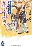 花ふぶき―日暮し同心始末帖 (学研M文庫)