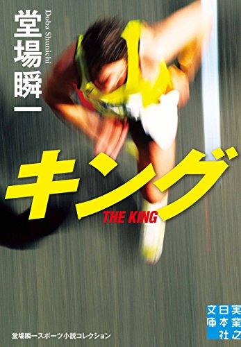 キング (実業之日本社文庫)の詳細を見る