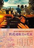 鉄道運転士の花束 [DVD]