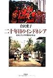 二十年目のインドネシア―日本とアジアの関係を考える