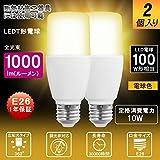 DORESshop LED電球 E26口金 T形 100W形相当(10W) 電球色 1000lm 全方向タイプ 断熱材施工器具対応(EFD25代替推奨) 2個入