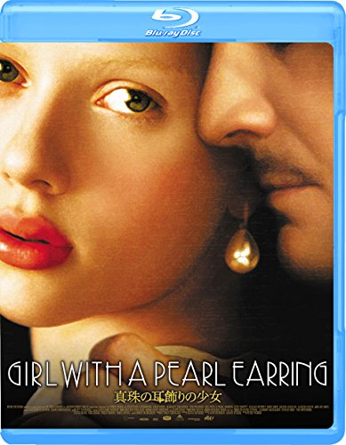 真珠の耳飾りの少女[Blu-ray/ブルーレイ]