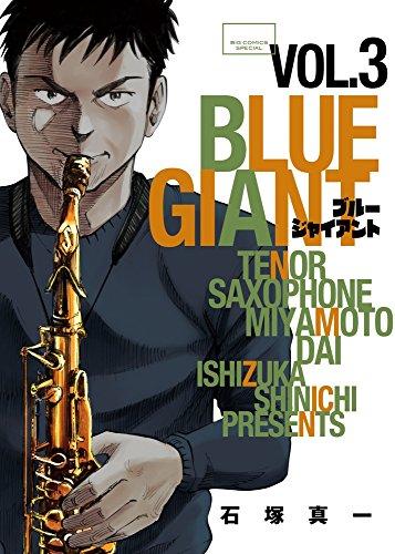 マンガなのに音が聴こえてくる‥‥と話題のジャズマンガ「BLUE GIANT(3)」発売
