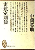密航定期便 (文庫コレクション―大衆文学館)