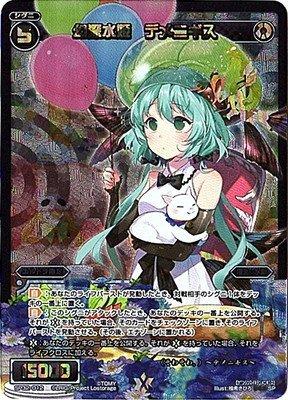 WIXOSS-ウィクロス-/SP32-012 幻深水姫 デメニギス