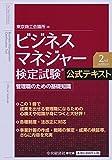 ビジネスマネジャー検定試験?公式テキスト 2nd edition