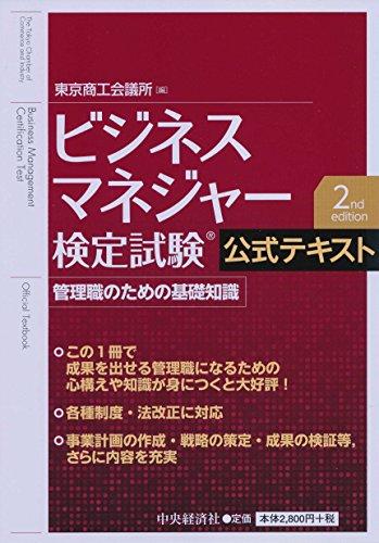 ビジネスマネジャー検定試験Ⓡ公式テキスト 2nd edition