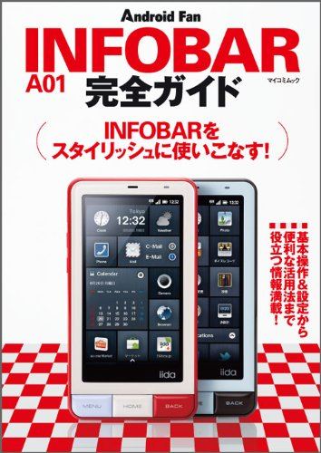 INFOBAR A01 完全ガイド (マイコミムック) (Android Fan)