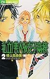 私立!美人坂女子高校 2 (フラワーコミックス)