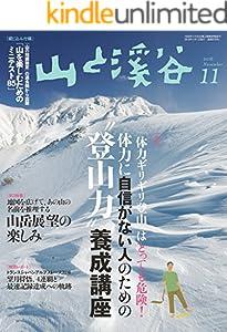 山と溪谷 2016年 11月号 [雑誌]