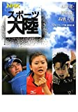 NHKスポーツ大陸 石川遼・福原愛・高橋大輔 画像