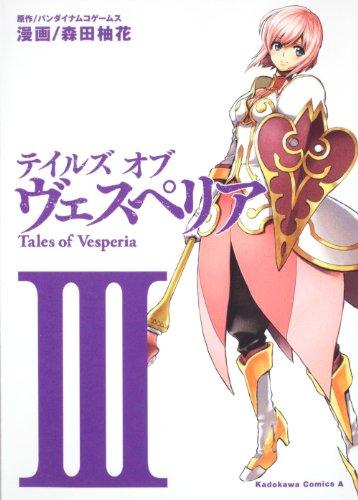 テイルズ オブ ヴェスペリア (3) (角川コミックス・エース 158-8)の詳細を見る