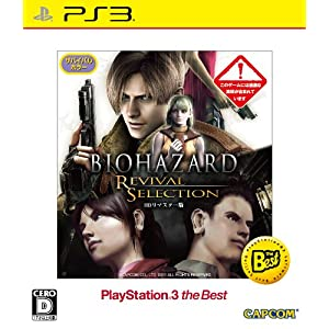 BIOHAZARD REVIVAL SELECTION PlayStation 3 the Best - PS3